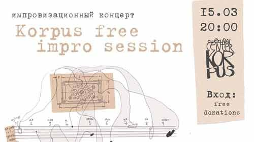 Концерт «Korpus free impro session»