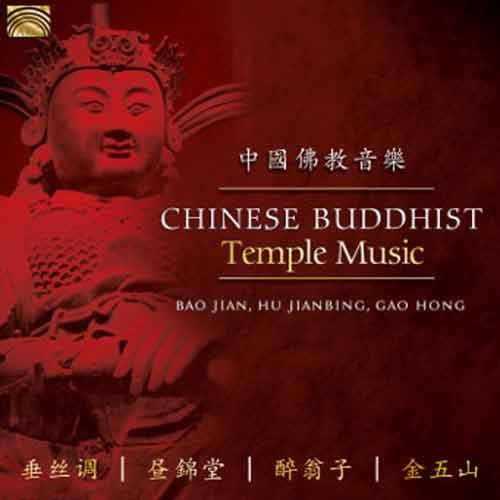 Bao Jian / Hu Jian Bing / Gao Hong - Chinese Buddhist Temple Music