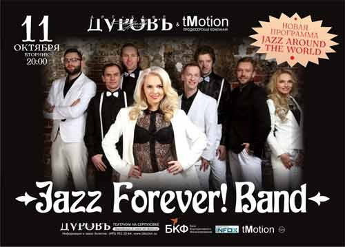 Jazz Forever Band в проекте Jazz in Motion