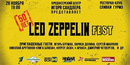 LED ZEPPELIN FEST в Москве