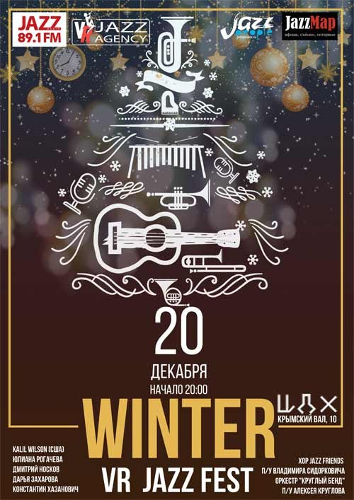 VR Jazz Fest Winter
